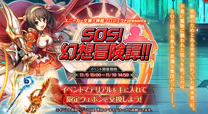 神プロハルヒコラボ降臨戦「SOS!幻想冒険譚!!」
