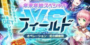 【ユニティア】年末年始の特殊試験データ収集イベント!