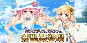 【あいミス】新イベント「なつやすみの宿題」!幼女と楽しむ夏休み!