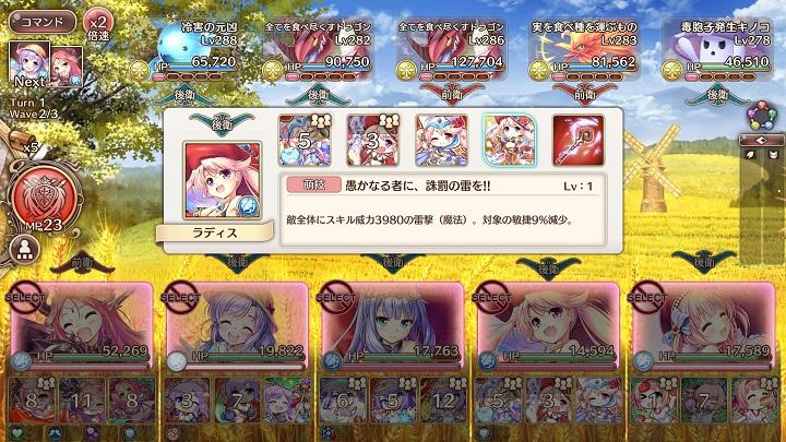 「スマイル&ピーズ!」EXクエスト WAVE2 戦略