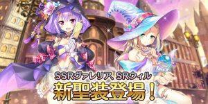 【あいミス】新イベント「カードと水晶が示す未来」