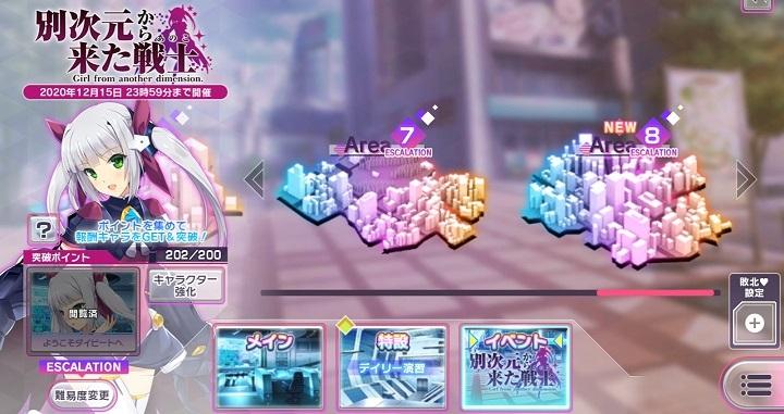 FM77イベントのHardステージ選択画面