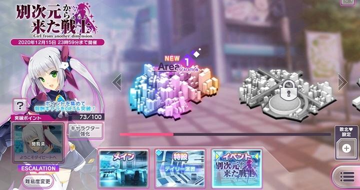 「別次元から来た戦士」高難度イベントステージ