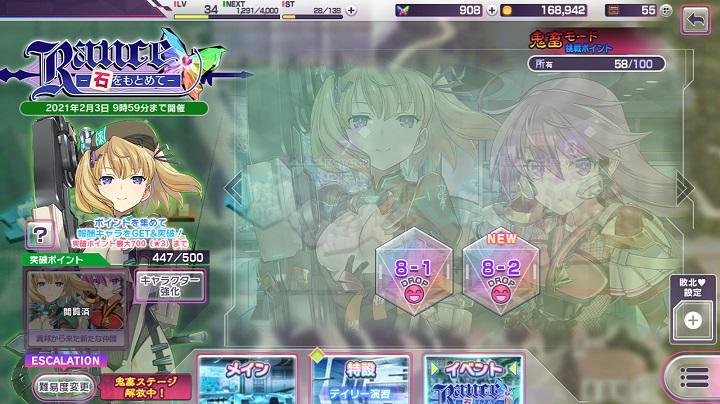 ランスコラボのステージ選択画面