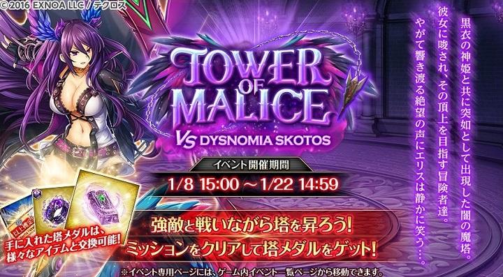 闇タワーイベントの開催告知画面