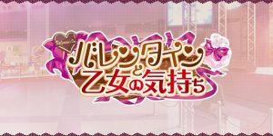 【超昂大戦】バレンタインイベント情報が少し解禁!エスカ・アメイズが限定で登場!