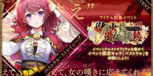 【ミナシゴ】ストーリーにて凌辱エッチが鑑賞できる新イベント!