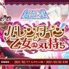 【超昂大戦】バレンタインイベントにて限定ナリカ実装!