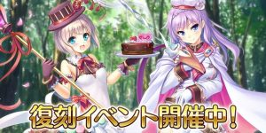 【あいミス】Hシーン付きのアシュリーが再配布される復刻イベント!