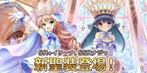 【あいミス】ブライダルイベント開始!イベント報酬「SR+イリーナ」にはHシナリオ付き!