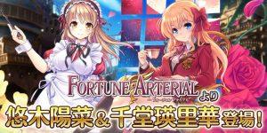 【あいミス】FORTUNE ARTERIALコラボ開始!SSRコラボキャラを選んでゲットできるイベントです!