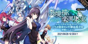 【ミナシゴ】ミナシゴノシゴトの初コラボはグリザイアシリーズ!イベントにて「榊由美子」をゲットできます!