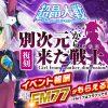 【超昂大戦】FM77復刻イベント開始!エロシーン付きキャラを入手する再チャンス!