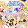 【超昂大戦】SSR「ミカフィール」追加と新章追加のメインストーリー攻略キャンペーン!
