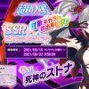 【超昂大戦】SSR「ストナ」追加とゴールデンハニー討伐レイドイベント!