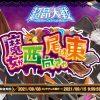 【超昂大戦】イベント報酬キャラ「ユウガ」&新規追加SSRキャラ「クラリス」!