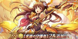 【神プロ】幻獣祭限定の守護天使が実装!第一弾は雷のフル!